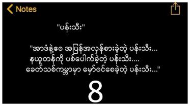 Beautiful Myanmar Fonts – iMyatSay